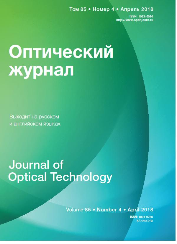 Обложка Оптического журнала